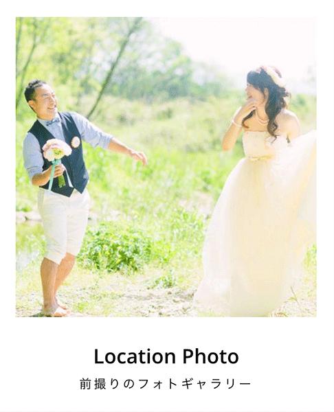 結婚式の前撮りフォトギャラリー