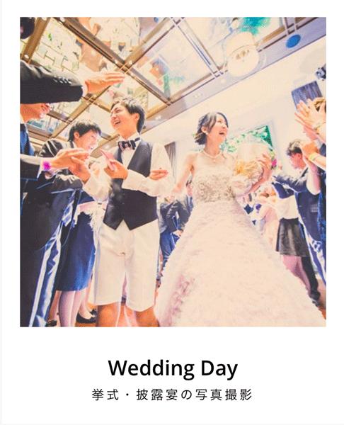 結婚式【挙式・披露宴】写真撮影/