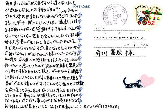 blog-letter