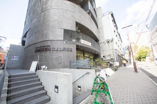 神戸チキンジョージ
