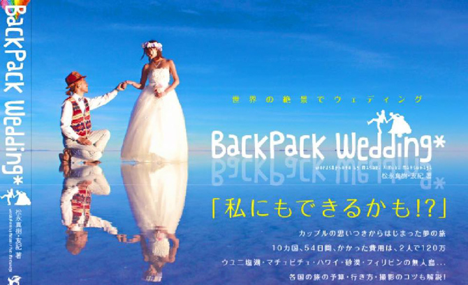 backpackwedding-2