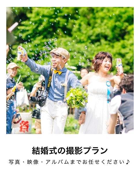 結婚式撮影大阪