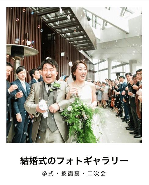 結婚式のフォトギャラリー