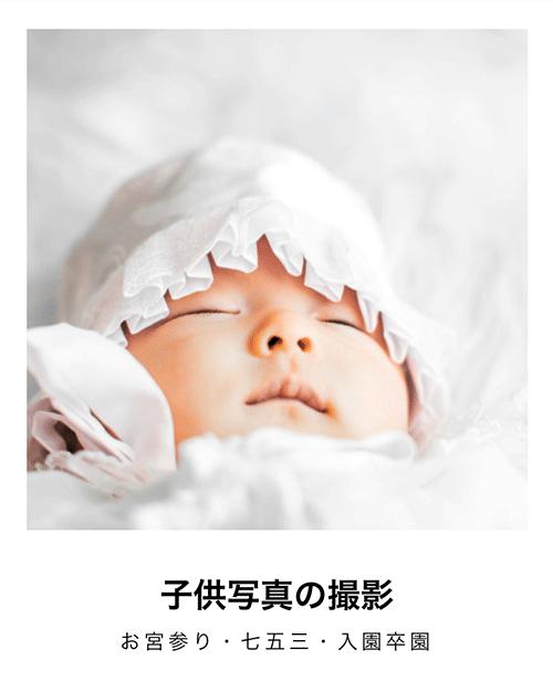子供写真の撮影大阪