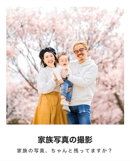 家族写真の撮影大阪